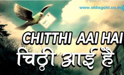 Chitthi Aayi Hai