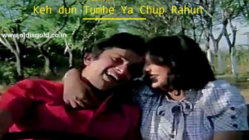 Keh Doon Tumhe Ya Chup Rahoon-Deewar-Shashi Kapoor Neetu-Kishore Kumar and Asha Bhosle-www.oldisgold.co.in