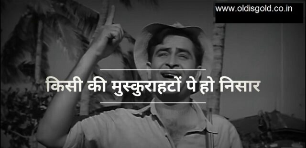 Kisi Ki Muskurahaton Pe Ho Nisar-Anari-RajKapoor-Mukesh-www.oldisgold.co.in