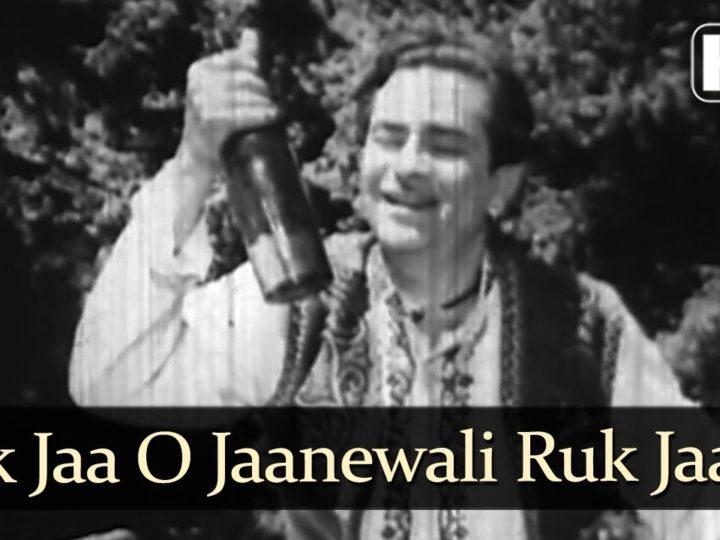 Ruk Jaa O Jaanewali_रुक जा ओ जाने वाली रुक जा- Mukesh-Ra Kapoor,Nootan_Lalita Pawar_www.oldisgold.co.in