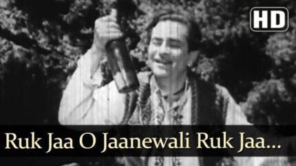 Ruk Jaa O Jaanewali