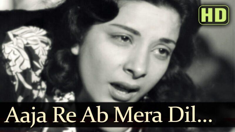 Aa Ja Re Ab Mera Dil Pukara - Raj Kapoor - Nargis - Aah - Lata - Mukesh - oldisgold.co.in