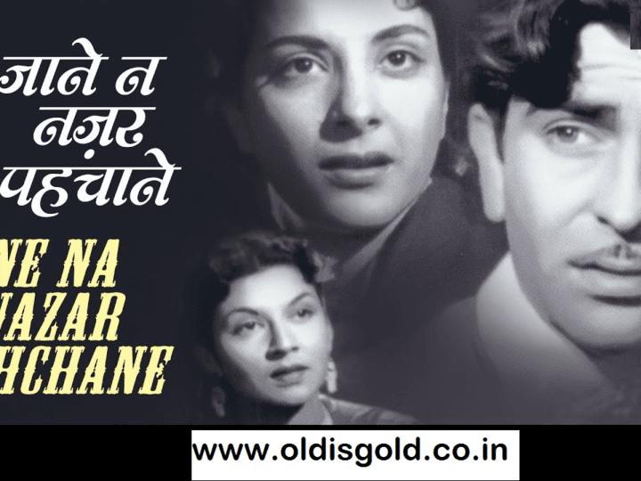 Jane Na Nazar Pehchane Jigar - Raj Kapoor - Nargis - Aah - Lata - Mukesh - oldisgold.co.in
