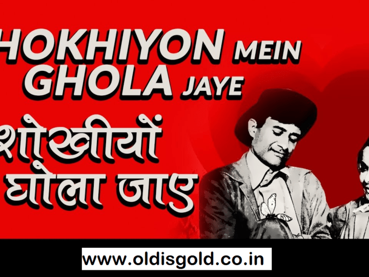 Shokhiyon Mein Ghola Jaye-www.oldisgold.co.in
