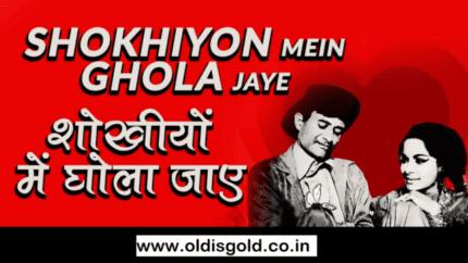 Shokhiyon Mein Ghola Jaye