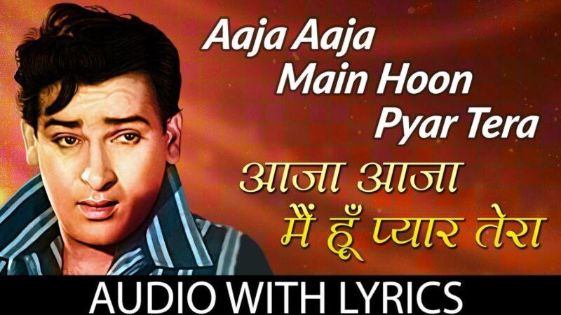 Aaja Aaja Main Hoon Pyar Tera - Teesri Manzil-Mohammed Rafi and Asha Bhosle- www.oldisgold.co.in