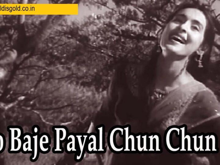 Ho Baje Payal Chun Chun- Chhaliya-Lata Mangeshkar-Nutan-www.oldisgold.co.in