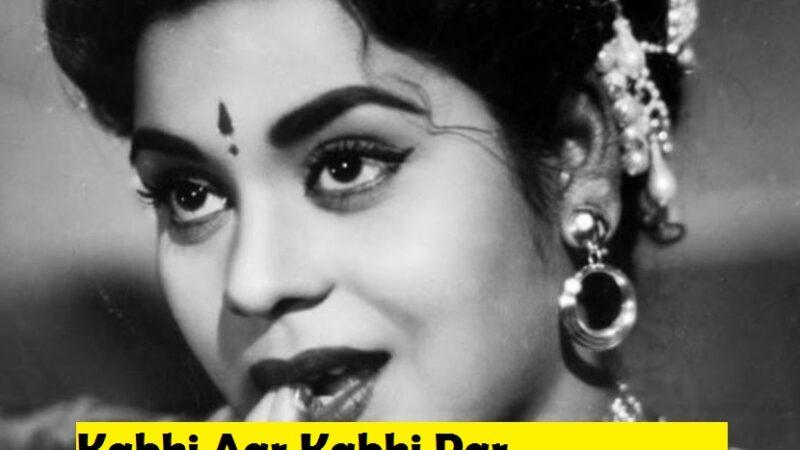 Kabhi Aar Paar Laga Tire Nazar-Aar Par-Geeta Dutt-Guru Dutt-Shakila-www.oldisgold.co.in