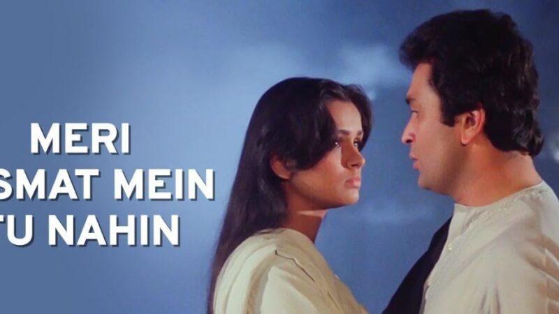 Meri Kismat Mein Nahi Shayad Prem Rog Rishi Kapoor Padmini Kolhapuri www.oldisgold.co.in