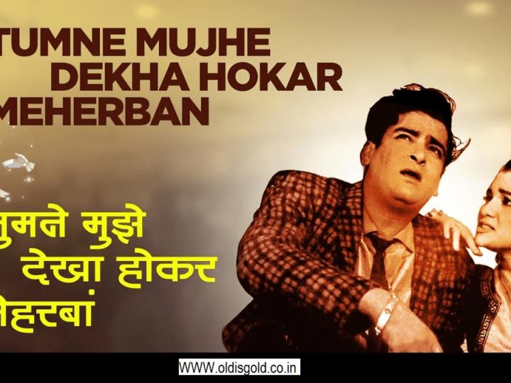 Tumne Mujhe Dekha Ho Ker Meharbaan-oldisgold.co.in
