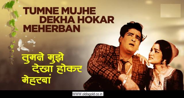 Tumne Mujhe Dekha Ho Ker Meharbaan- Teesri Manzil| Mohd Rafi Evergreen Hits – Old is Gold songs