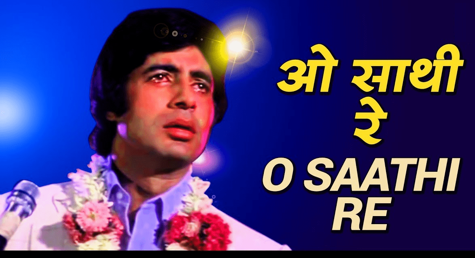 O SAATHI RE – Muqaddar Ka Sikandar – Kishore Kumar Superhit songs| Old is Gold