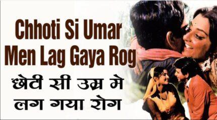 Chhoti Si Umar Mein