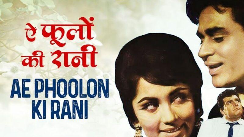 Ae Phoolon Ki Rani- Arzoo-Mohammed Rafi-www.oldisgold.co.in