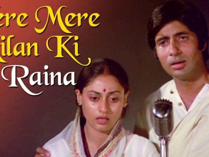 Tere Mere Milan Ki Ye Raina - Abhimaan - Kishore Kumar Lata Mangeshkar Amitabh Bachchan Jaya Bhaduri www.oldisgold.co.in