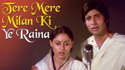 Tere Mere Milan Ki Yeh | Abhimaan Song | Jaya Bhaduri Amitabh Bachchan |Kishore Kumar Lata Mangeshkar Hits – Old is Gold songs
